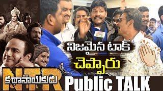 NTR Kathanayakudu  Movie Genuine Public Talk | #NTRBiopic Movie Review |#NTRKathanayakudu | #NTR