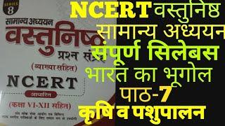 NCERT MCQs Full GK/GS-भारत का भूगोल-कृषि व पशुपालन