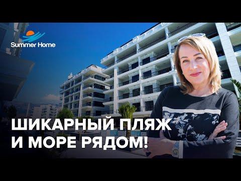 Недвижимость в Турции. Квартиры в Аланье! Шикарный пляж и море рядом!  Summer Home!