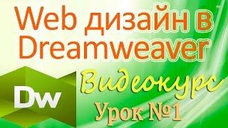 Web-дизайн в Dreamweaver. Фрейм и набор фреймов. Урок 1