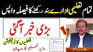 Vacation News Today! School Closing Notification !Shafqat Mahmood Latest meeting