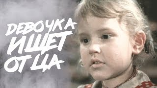 ДЕВОЧКА ИЩЕТ ОТЦА |  Военно-приключенческая драма | ЗОЛОТО БЕЛАРУСЬФИЛЬМА