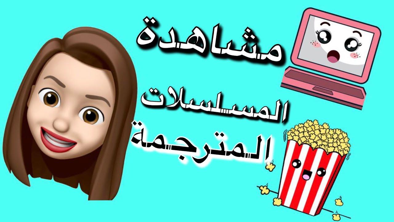 أحسن موقع لمشاهدة الأفلام و المسلسلات المترجمة مجانا و بجودة عالية