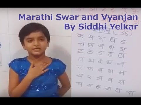 Marathi Swar and Vyanjan By Siddhi Yelkar