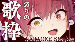 【歌ってみた】歌う/Destroy Singing KARAOKE【ホロライブ/宝鐘マリン】