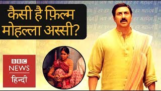 Film review of Mohalla Assi: First day, first show of Sunny Deol's starrer film (BBC Hindi)