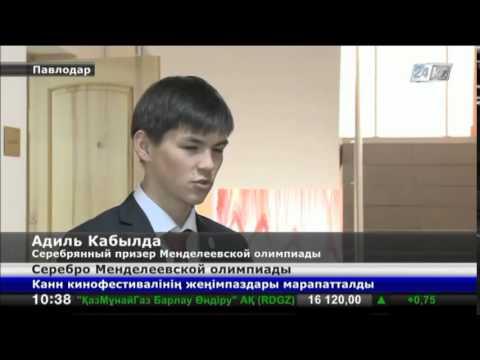 Павлодарский школьник завоевал серебро Международной Менделеевской олимпиады