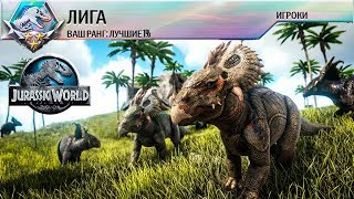 ПАХИРИНОЗАВР ТУРНИР Jurassic World: Игра
