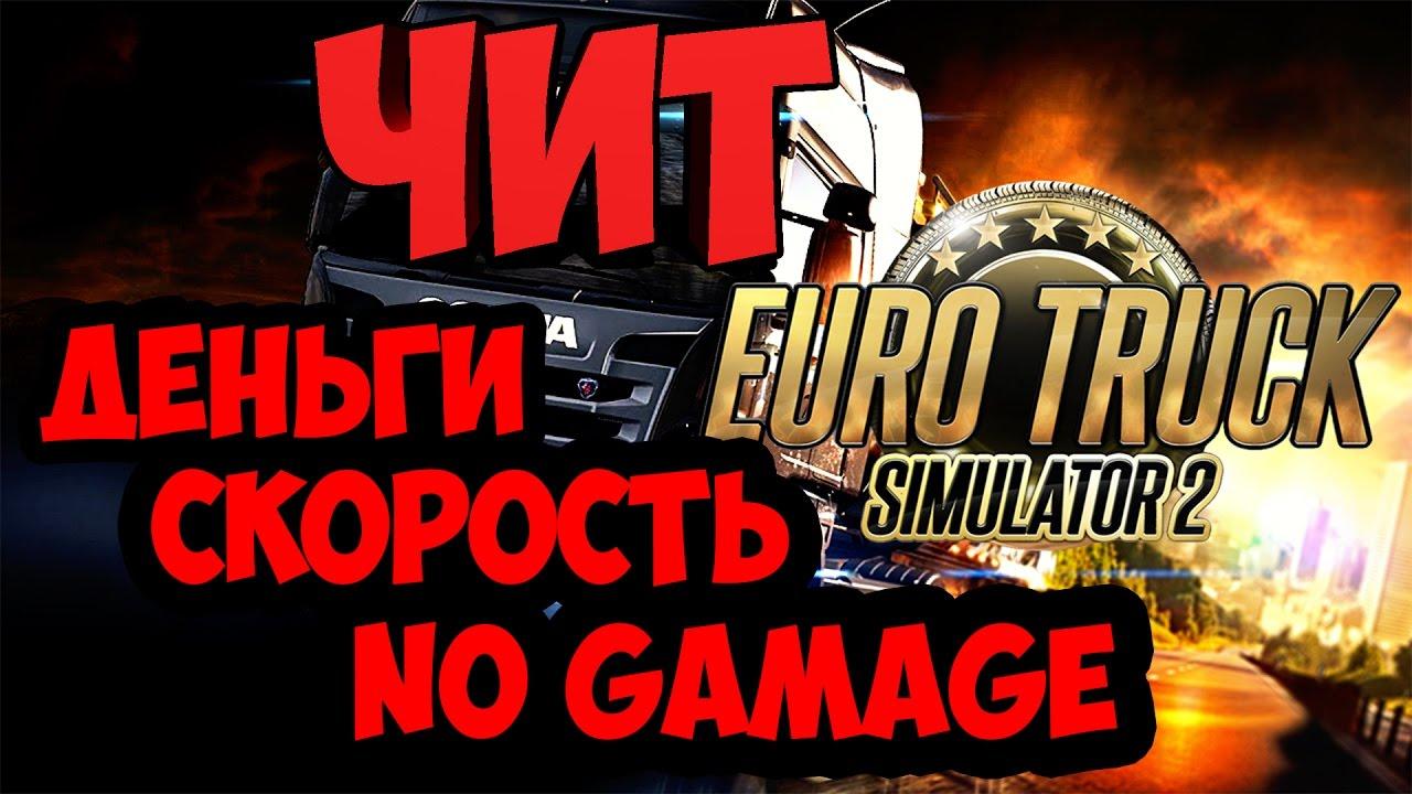 Чит на euro truck simulator