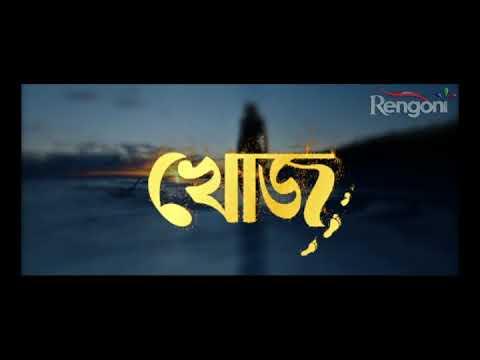 Khuj || coming soon | Rengoni TV ||