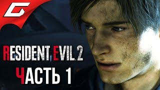 RESIDENT EVIL 2: Remake ➤ Прохождение #1 (Леон) ➤ ВЕЛИКИЙ РЕМЕЙК