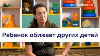 видео Почему дети бьются и кусаются? что делать родителям?