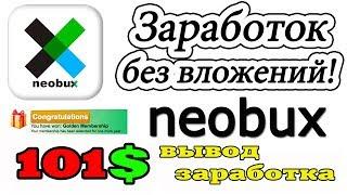 Neobux 2016 - можно ли заработать без вложений? Часть 1