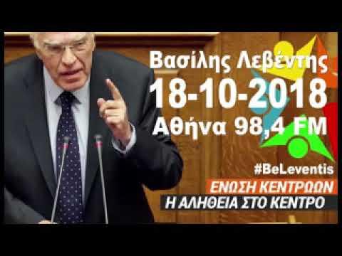 Β.Λεβέντης και στελέχη της Ενωσης Κεντρωών εφ ολη της υλης 27/10/2018