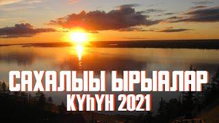 Сахалыы ырыалар КYhYHHY 2021