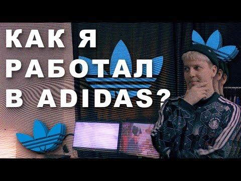 Как я работал в Адидас? ||| Работа в Adidas | Как работается | Сколько платят, как устроиться
