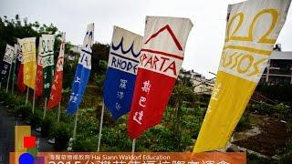 2015台灣華德福學校奧林匹克運動會