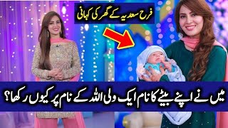 Farah Sadia Family Story   Ek Nayee Subah with Farah   Aplus