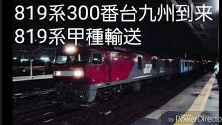 819系300番台九州到来 甲種輸送 門司駅通過