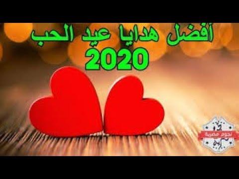 صور  هدية عيد الحب  2020