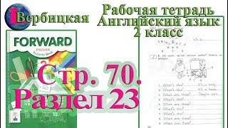 Скачать ГДЗ Стр 70 Рабочая тетрадь 2 класс Вербицкая английский Forward раздел 23