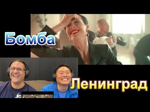 LENINGRAD (Ленинград) — Бомба - Reaction
