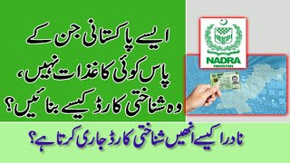 Difference in NICOP and POC | NADRA ky Nicop or POC Cards