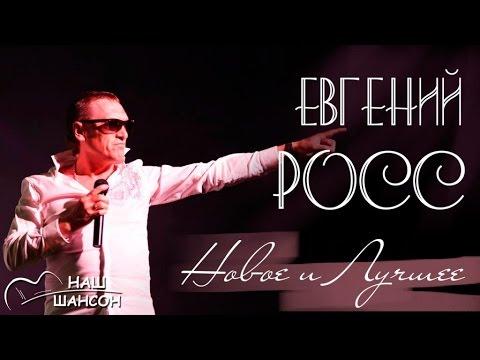 Евгений Росс - Новое и лучшее (Альбом 2016) | Русский шансон