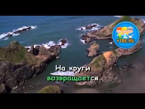 Текст и слова песни «Ветер перемен» - Из к/ф Мэри Поппинс