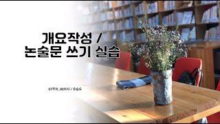 [교직실무14강]논술문 작성요령(개요 작성하기)