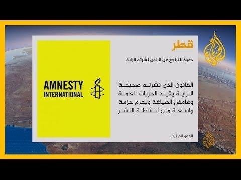 ???? منظمة العفو الدولية تدعو قطر للابتعاد عن إصدار قوانين تسكت النقاد المسالمين  - 13:59-2020 / 1 / 21