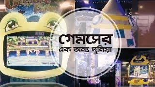 Dhaka At Large | GameBox BD | Gaming Zone in Dhaka