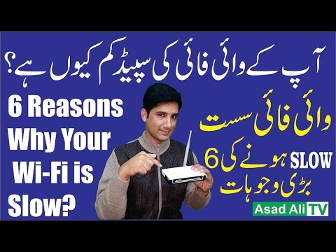 Top 6 Reasons Why Your WiFi Speed is Slow (Hindi/Urdu)