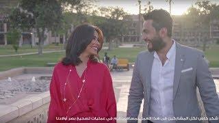 شاهد عمرو يوسف وكندة علوش في أول عزومة بعد الزواج في إعلان