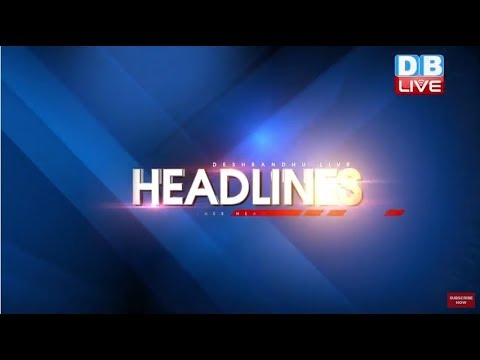 15 April 2018 अब तक की बड़ी खबरें   #Today_Latest_News   NEWS HEADLINES   #DBLIVE
