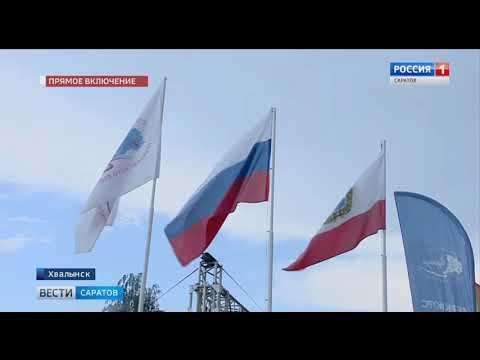 """В Хвалынске состоялось открытие """"Туриады"""""""
