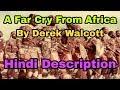A Far Cry From Africa By Derek Walcott In Hindi Description | For LTgrade