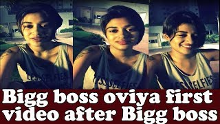 Oviya First Video after Bigg Boss | Oviya latest video after Bigg Boss Tamil | Bigg Boss Tamil