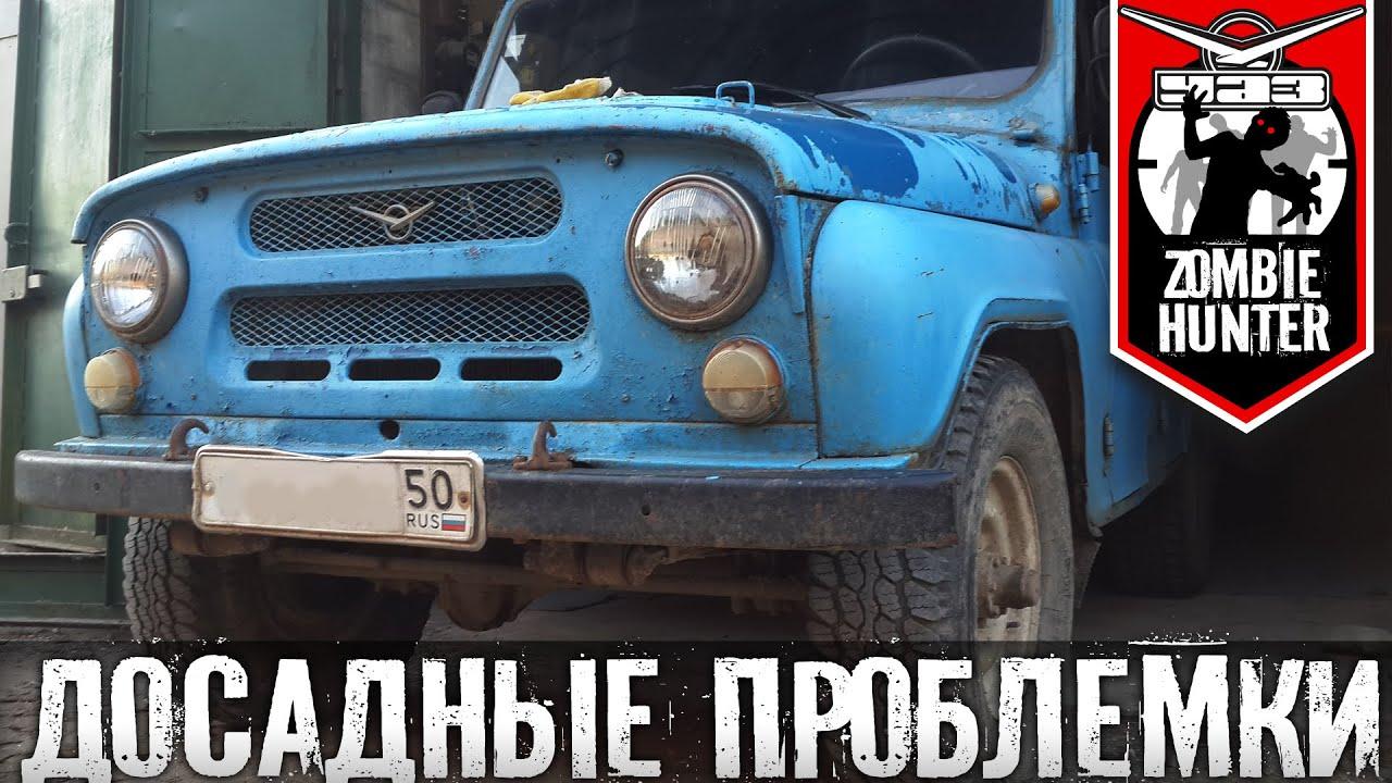 Досадные недочеты. UAZ Zombie Hunter