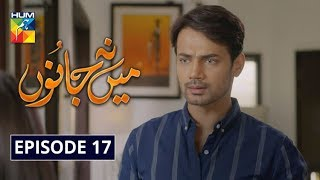 Mein Na Janoo Episode 17 HUM TV Drama 12 November 2019