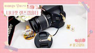 나나캣) 꽃 고양이 카메라 렌즈캡홀더 #canon #s…