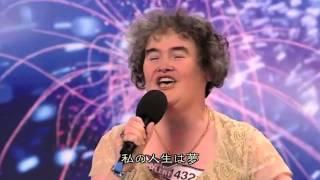 I Dreamed a Dream/Susan Boyle 夢やぶれて レ・ミゼラブル/スーザンボイル