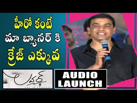 Producer Dil Raju Speech @ Lover Movie Audio Launch | Raj Tarun | Riddhi Kumar | NTV Entertainment