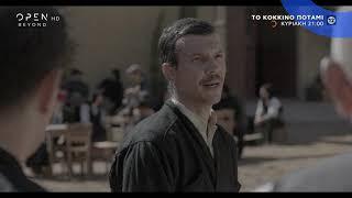 Το Κόκκινο Ποτάμι - Επεισόδιο 9 Trailer | Κάθε Κυριακή στις 21:00 | OPEN TV