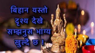 बिहान यस्तो दृश्य देखे सम्झनुस भाग्य खुल्दै छ । Opening Luck \ Bhagya By Astrology