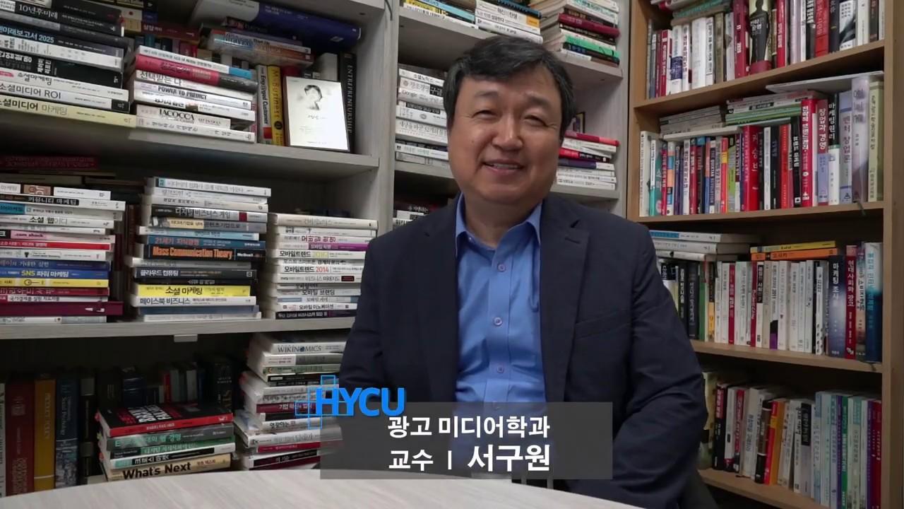 서구원  교수 인터뷰 0620 한양사이버대학교 광고미디어학과