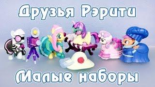 Друзья Рэрити - малые наборы - обзор фигурок Май Литл Пони (My Little Pony)