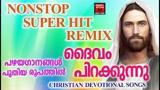 ദൈവം പിറക്കുന്നു   # Christian Devotional Songs Malayalam 2018 #Nonstop Superhit Remix Songs