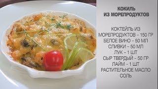 Кокиль из морепродуктов / Морепродукты / Морской коктейль / Рецепты из морепродуктов
