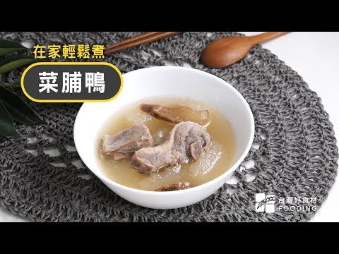 【冬日鍋物】在家煮菜脯鴨!日曬蘿蔔乾,香氣撲鼻,湯頭鹹香甘醇,風味十足!